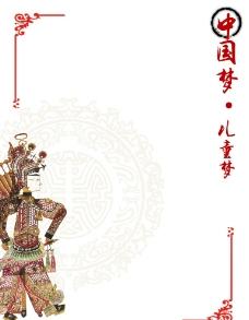 中国梦·儿童梦图片