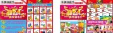 乐美佳超市51活动宣传单页图片