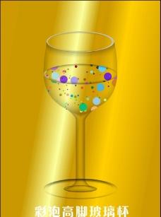 彩泡高脚玻璃杯图片