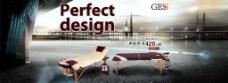家具躺椅广告海报