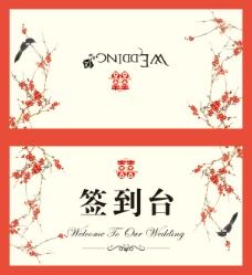 喜庆精美婚礼签到台设计图片PSD分层素
