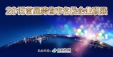 2015汕头跨省市名优企业联展