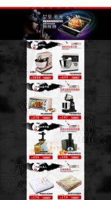京东店铺首页活动页二级页面榨汁机果汁机