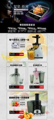 京东天猫首页活动页二级页面榨汁机果汁机