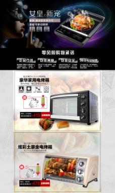 京东店铺首页活动页二级页面电烤箱烘焙
