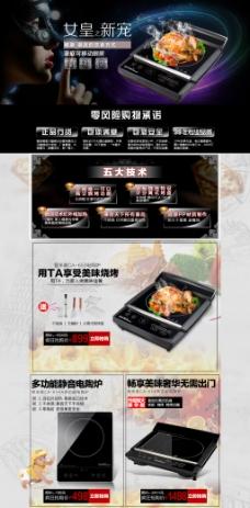 京东店铺首页活动页二级页面电陶炉电磁率