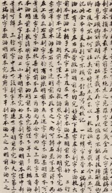中岳嵩高灵庙碑 跋 小字图片