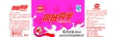 草莓酸奶内包装图片
