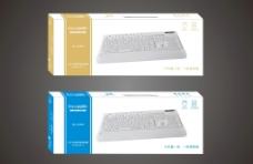 键盘包装盒展开图图片