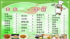 綠色食堂食譜圖片