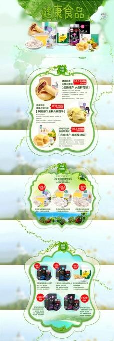 淘宝天猫绿色健康食品专题页面图片