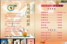 台湾奶茶图片