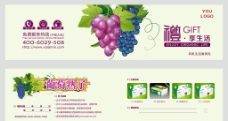 葡萄礼品券图片