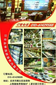 餐饮单页图片