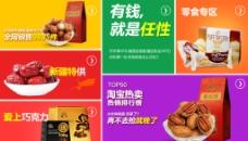 食品关联销售图图片