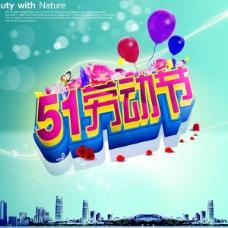 51劳动节免费节日海报