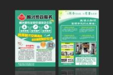 空调清洁宣传单页图片