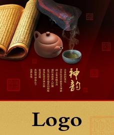茶形象图片