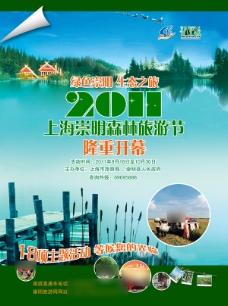 崇明森林旅游节宣传海报PSD免费下载