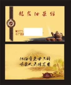 中国风油茶馆名片
