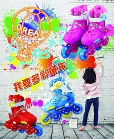 溜冰鞋海报