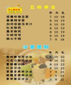 五谷养生奶茶店