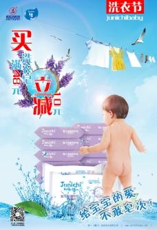 婴儿?#24535;?#27927;衣皂海报