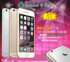 苹果6plus图片