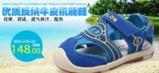 夏季凉鞋图片