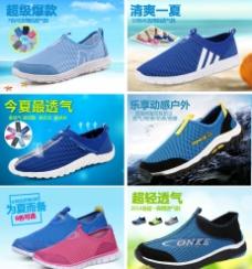 清凉透气鞋广告图图片