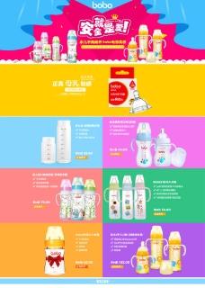 奶瓶专题页图片
