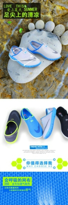 运动鞋透气鞋 淘宝详情描述图图片