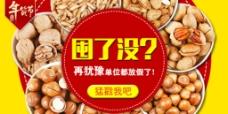 坚果零食海报图片
