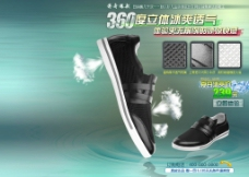 清凉透气鞋广告图片