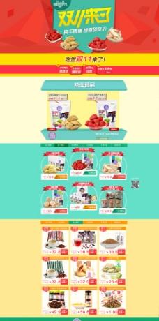 零食坚果专题页面图片