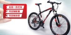 山地自行车海报图片