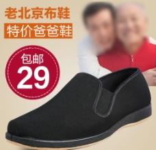 淘宝布鞋直通车图图片