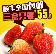 淘宝草莓坚果食品直通车推广主图图片