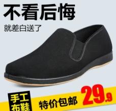 淘宝老北京布鞋直通车推广主图图片