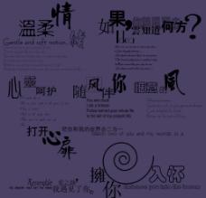 艺术字 素材图片