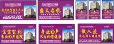 妇产医院开业户外广告