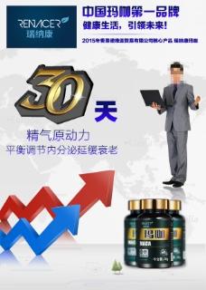 保健品广告海报