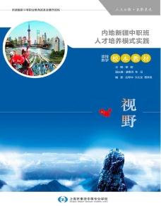 西藏教科书图片