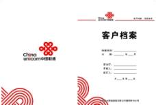 中国联通客户档案封面图片