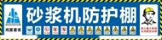 砂浆机防护棚图片