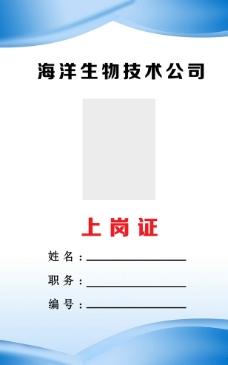 证件模板设计图片