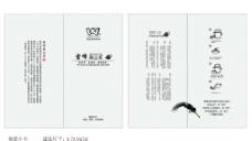 产品介绍卡(两折)图片