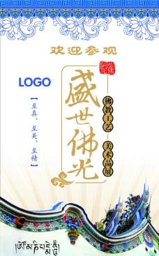 佛教海报图片
