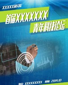 科技论坛海报图片
