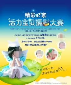 儿童影楼宣传设计图片